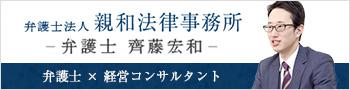 弁護士齊藤宏和|東京事務所