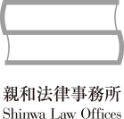 親和法律事務所 Shinwa Law Offices