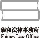 親和法律事務所 Shinwa Law Offices